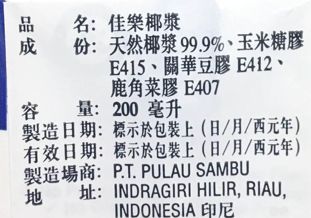 印尼 kara 佳樂 椰漿  200ML