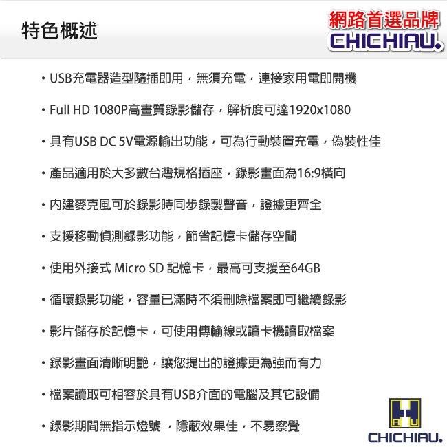 【CHICHIAU】 Full HD 1080P 變壓器造型微型針孔攝影機(32GB) 4P四保科技