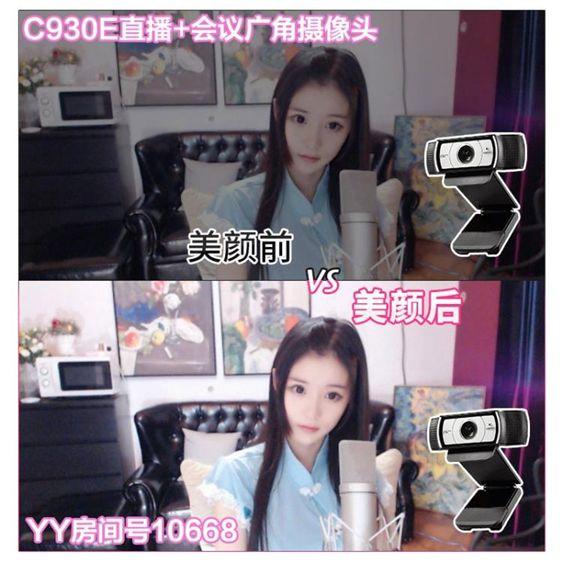 直播攝像頭 C930e網絡攝像頭主播電腦臺式高清美顏1080P直播視頻會議家用 爾碩LX