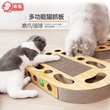免運 云寵貓玩具掏球型瓦楞紙貓抓板磨爪器 逗貓棒轉盤球寵物貓咪用品jy