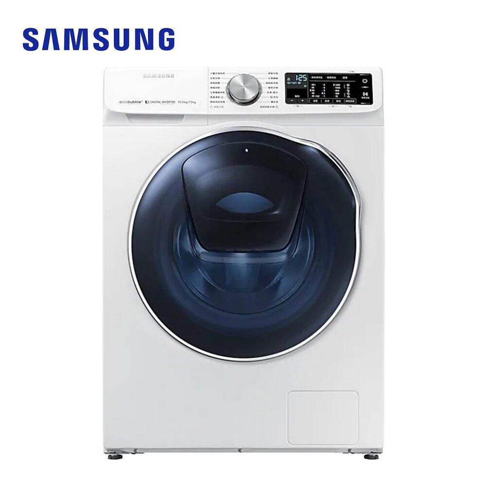 [SAMSUNG 三星]10公斤 變頻AddWash潔徑門 洗脫烘滾筒洗衣機-亮麗白 WD10N64FR2W ★ 指定送達含基本安裝+六期0利率 ★