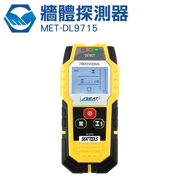 工仔人 數顯多功能牆體探測儀 牆內電線 金屬探測器 鐵金屬 非鐵金屬 MET-DL9715 金屬探測儀