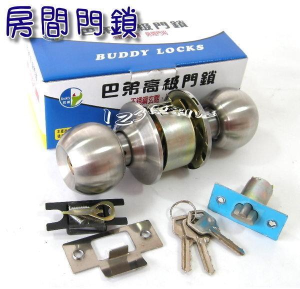 高級不鏽鋼門鎖-巴弟 喇叭鎖~房間專用~附鎖匙 (白鐵色)【DO288】  123便利屋
