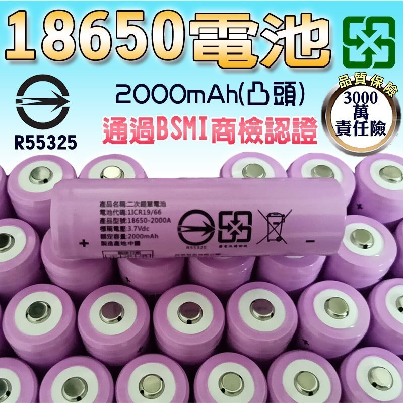 27094/5A-219-興雲網購【加購價2000mAh鋰電池18650平/凸頭(粉)】 通過BSMI認證