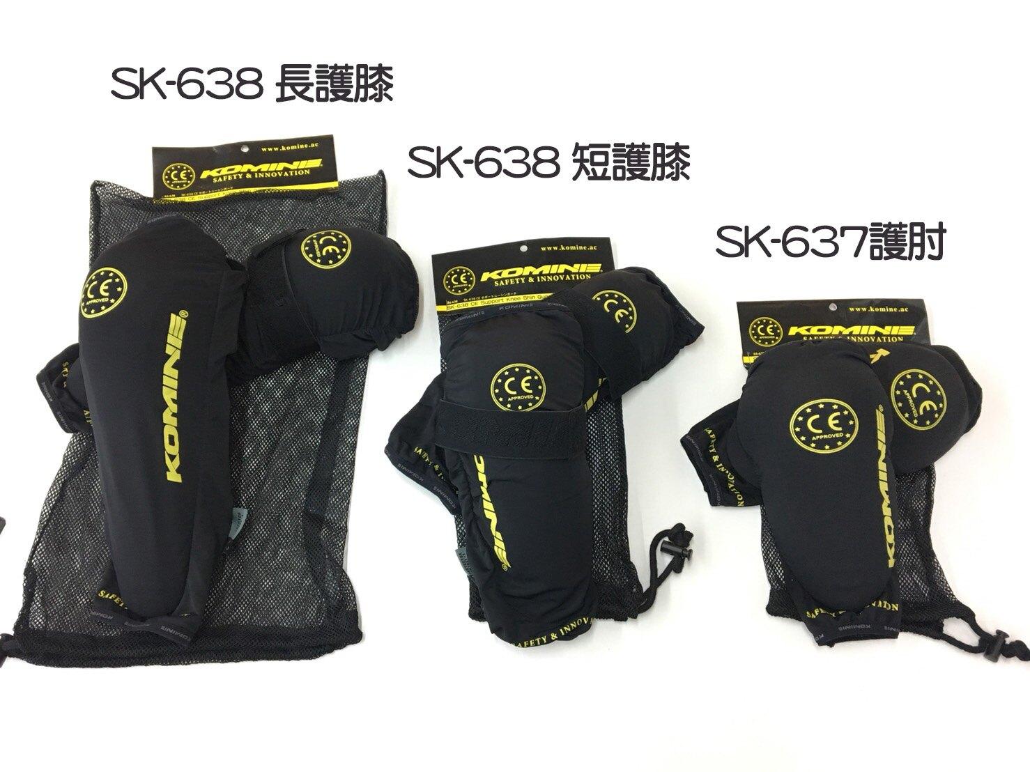 ~任我行騎士部品~日本 Komine SK-638 護膝 內護具 CE 認證 彈性 舒適 可拆洗 SK638