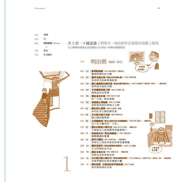 日本前現代建築巡禮:1868-1942明治.大正.昭和名建築50選
