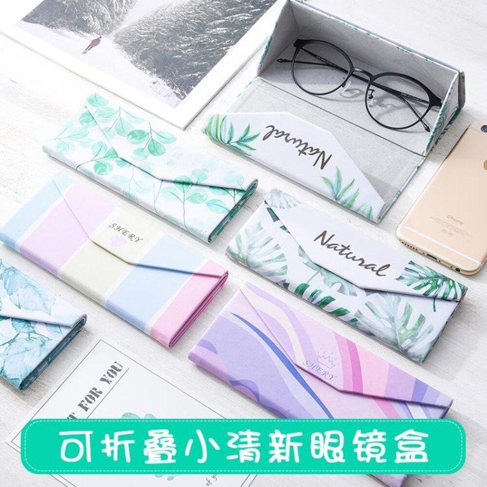 折疊眼鏡盒小清新學生便攜男女