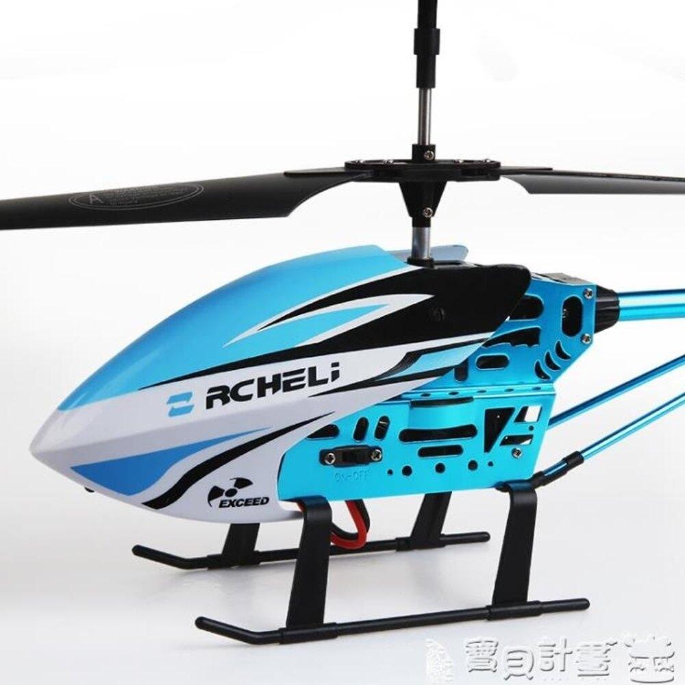 遙控玩具 玩具耐摔充電兒童遙控飛機大男孩搖控直升機防撞航模無人機JD BBJH