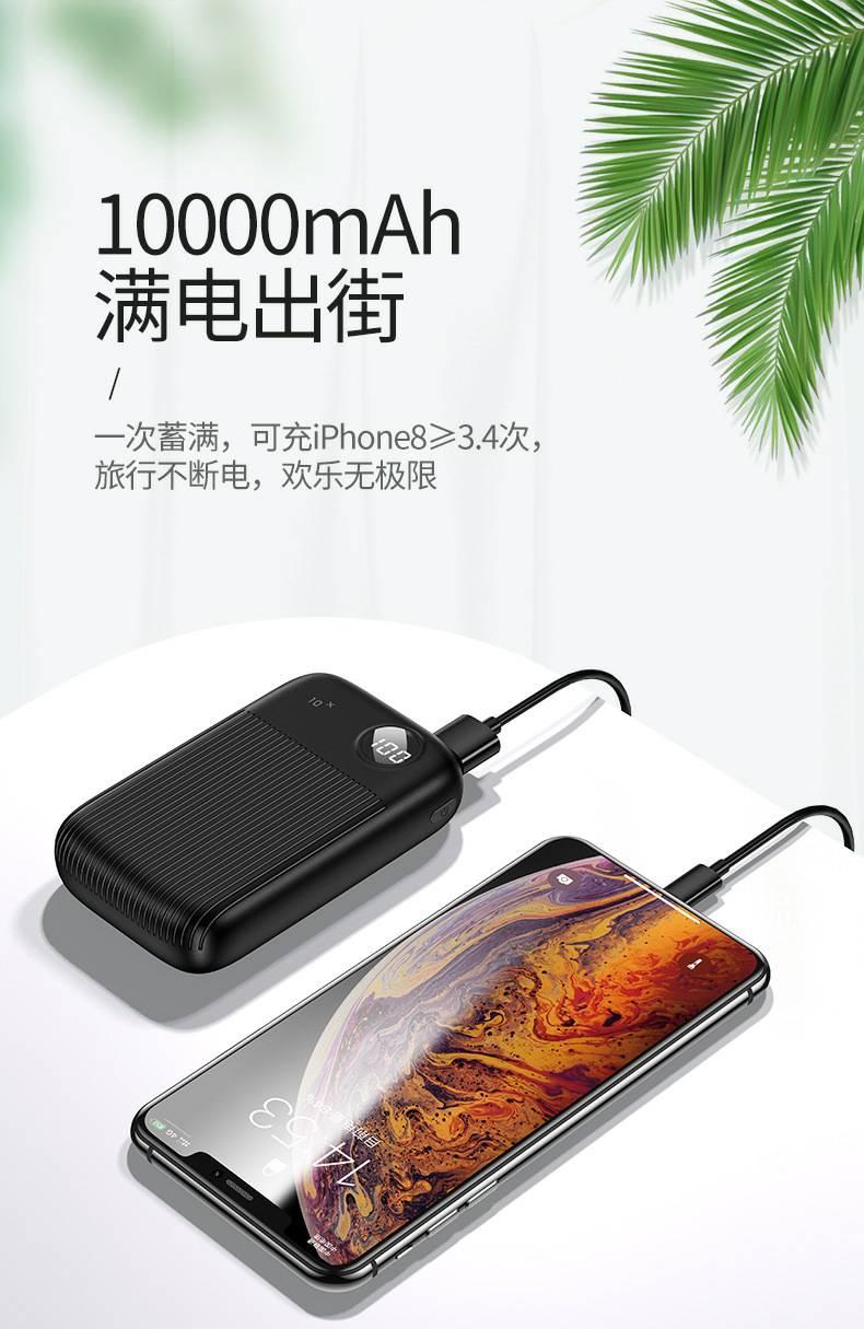 優勝仕  旅行箱迷你移動電源10000mah雙USB迷你充電寶 數字顯示屏