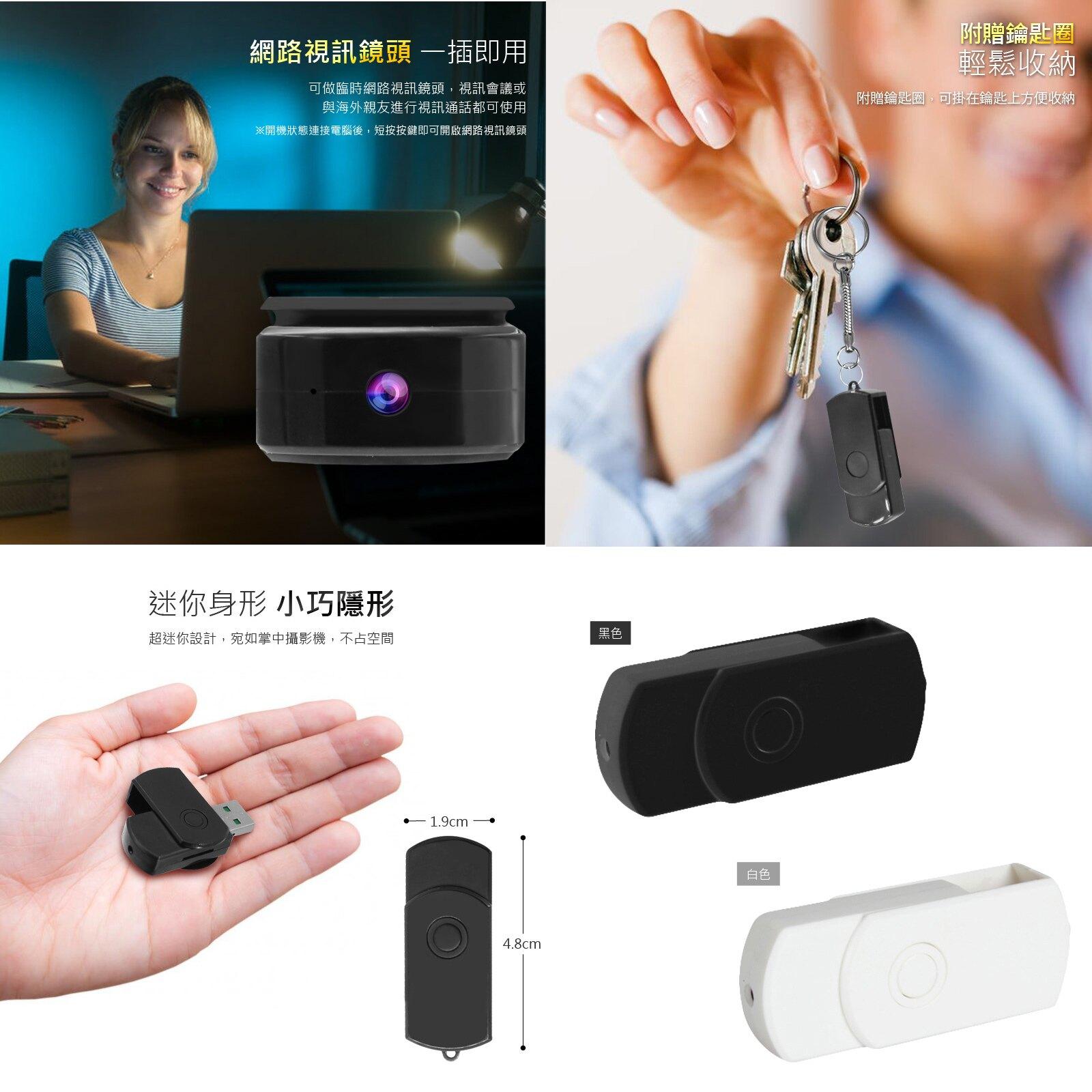 U-DISK USB隨身碟960P攝影機 秘密錄影/拍照/錄音 微型攝影 針孔