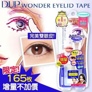 【D-up】WonderEyelidTape雙眼皮貼布165枚增量版(Extra深邃款)