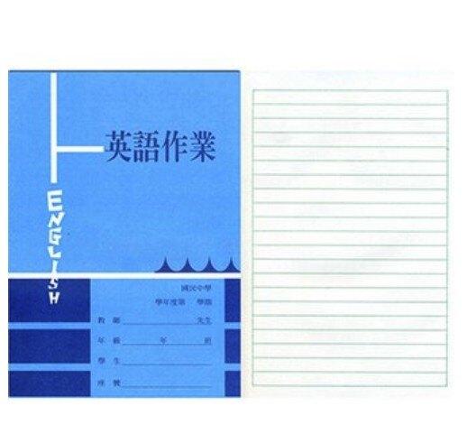 國中 英文作業簿 (橫式) NO.106
