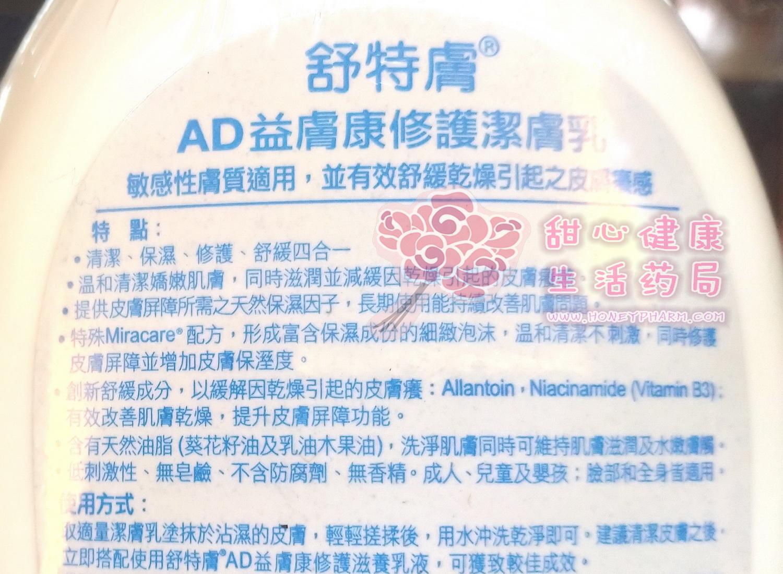 舒特膚Cetaphil AD 益膚康修護潔膚乳 (295ml/瓶)  效期2021/5