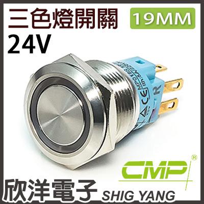※ 欣洋電子 ※19mm不鏽鋼金屬平面三色環形燈無段開關 DC24V / S1901A-24RGB 紅綠藍三色光 CMP西普