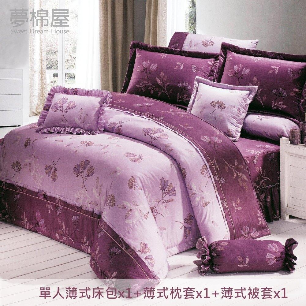 夢棉屋-台製40支紗純棉-加高30cm薄式單人床包+薄式信封枕套+單人薄式被套-羅曼夜-紫