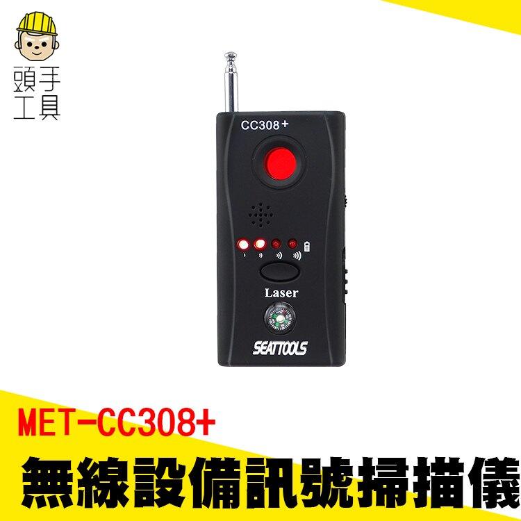 《頭手工具》反監聽竊聽探測儀 防偷拍信號監控 定位無線掃瞄設備GPS探測器 MET-CC308+