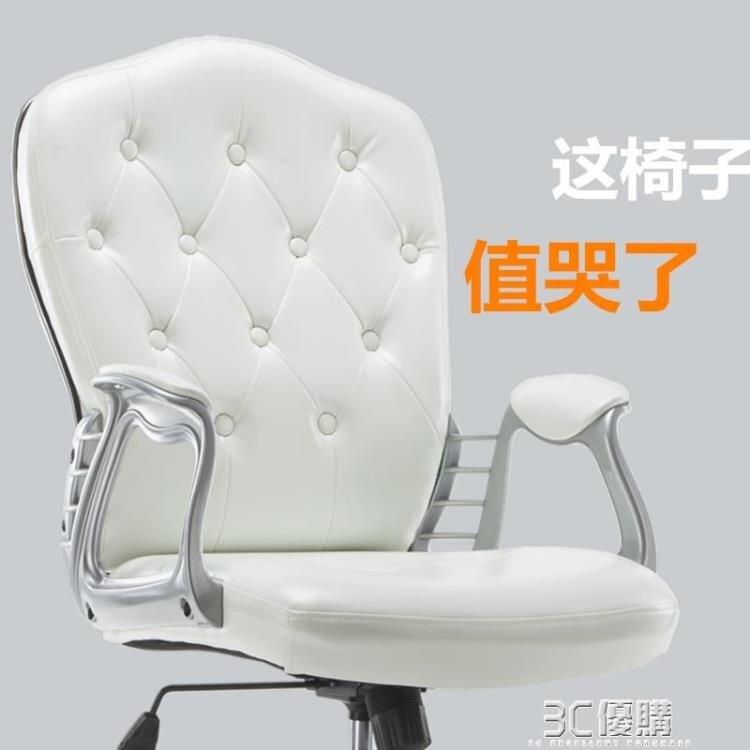歐式電腦椅家用白色辦公學生升降轉椅老板椅書房桌椅主播直播座椅HM 3c優購 雙12購物節
