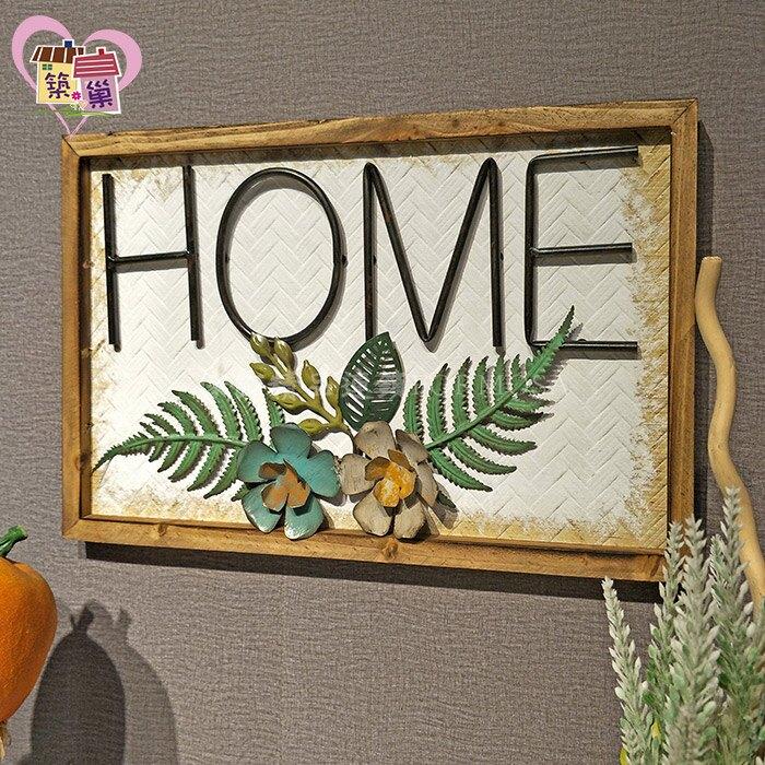 北歐風立體花卉鐵藝擺件牆面壁飾(HOME) 現代簡約木框噴漆浮雕畫 復古懷舊風木質家具傢飾 居家生活掛飾掛畫【築巢傢飾】