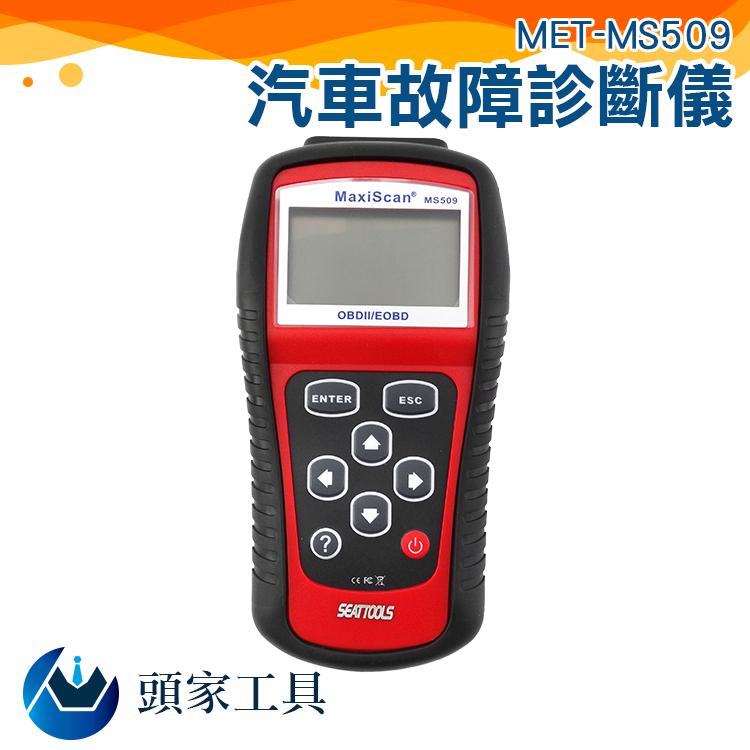 『頭家工具』電腦診斷系統 DTC模式 故障碼 蜂鳴器 自檢功能 MET-MS509
