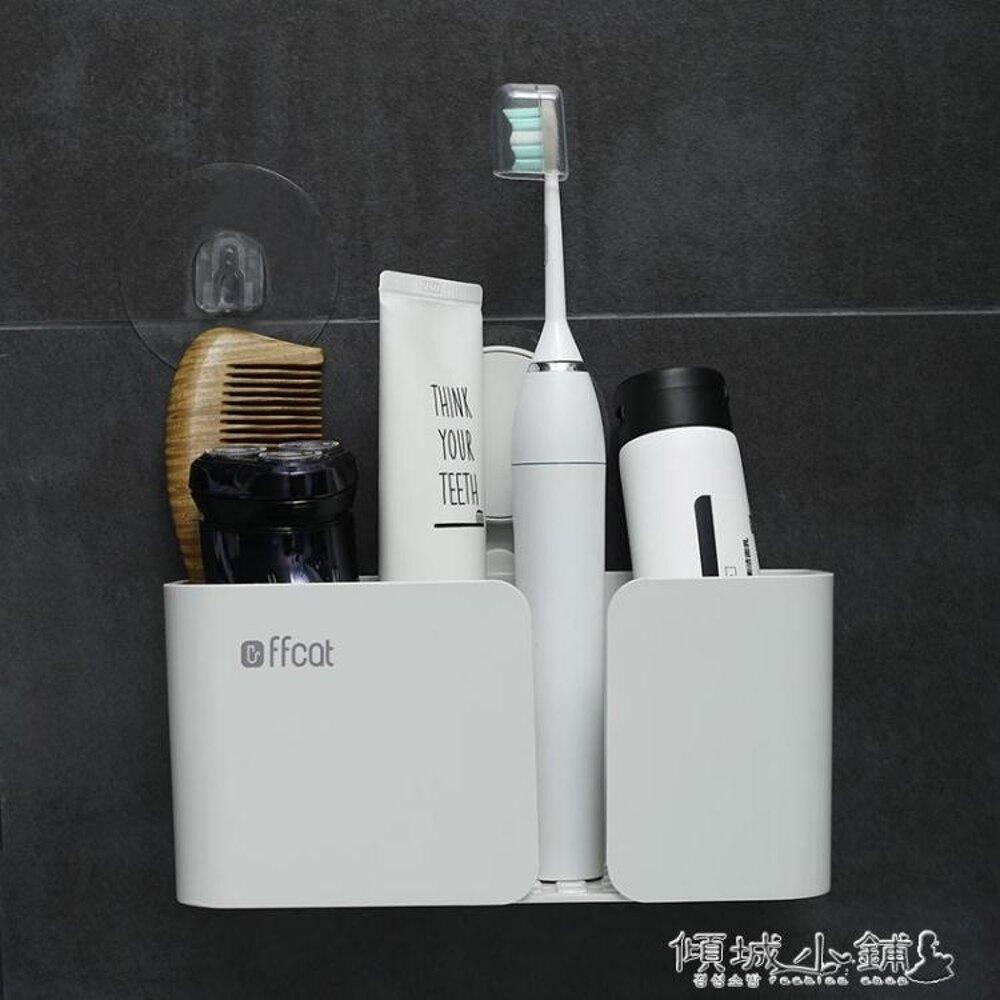 牙刷架 衛生間牙膏牙刷的收納盒放梳子筒壁掛電動免打孔吸盤置物架多功能 傾城小鋪 母親節禮物