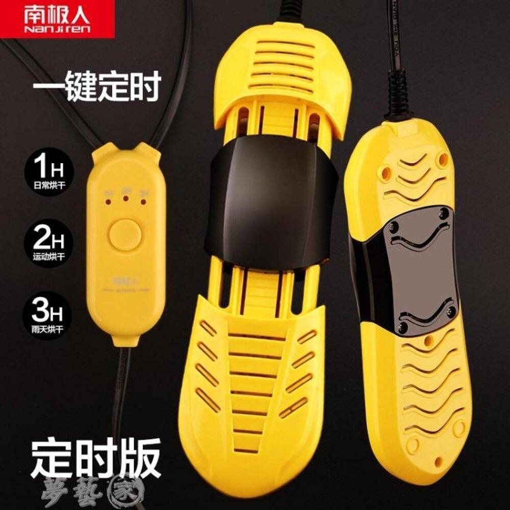 烘鞋器 南極人烘鞋器干鞋器暖鞋烤鞋器除臭殺菌除濕烘干機防漏電 夢藝家