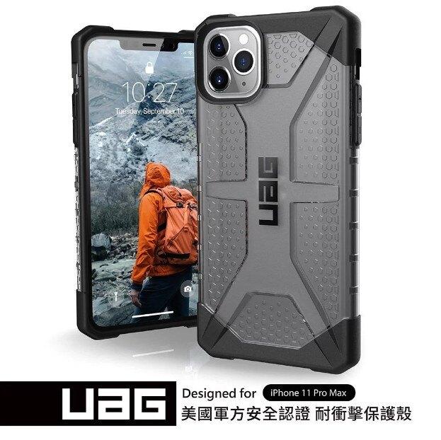 UAG iPhone 11 Pro Max (6.5吋) 耐衝擊保護殼