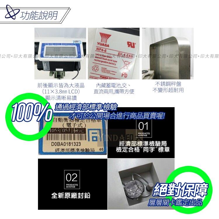 秤 磅秤 電子秤 英展 KFB-510計價台秤【60Kg x 20g 】 電子秤、 磅秤、 背光 、防蟑、台灣製造 保固2年