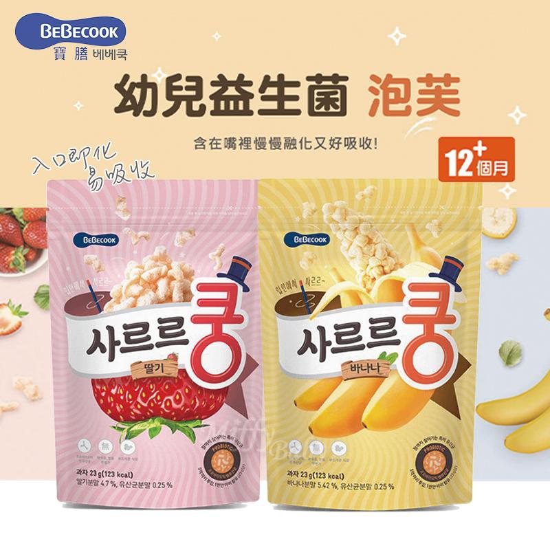 【BEBECOOK寶膳】韓國智慧媽媽 幼兒益生菌泡芙23g(草莓)-米菲寶貝
