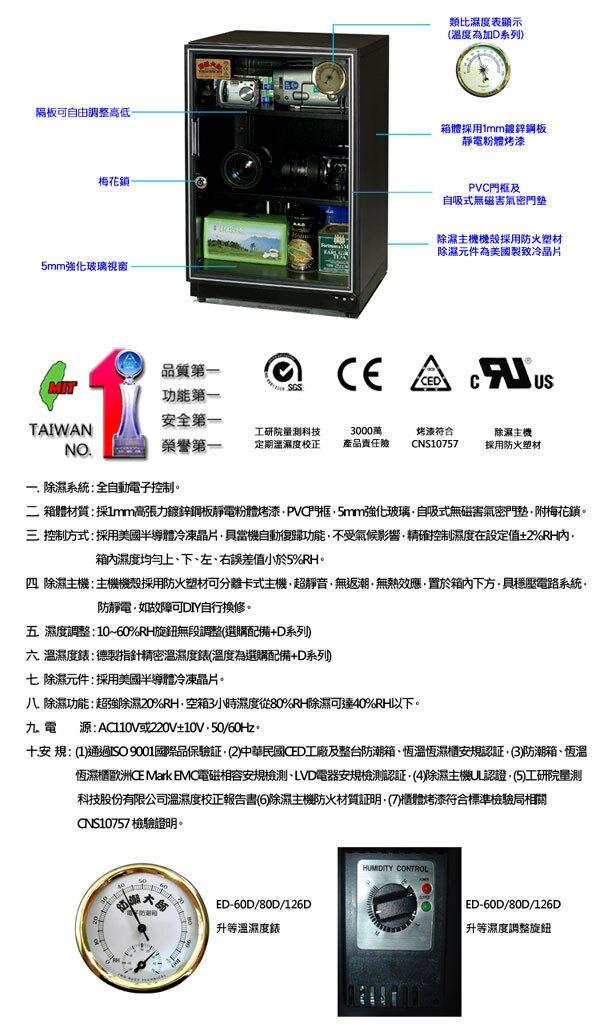 卓越 ED 電子冷凍式防潮箱 ED-80D /台