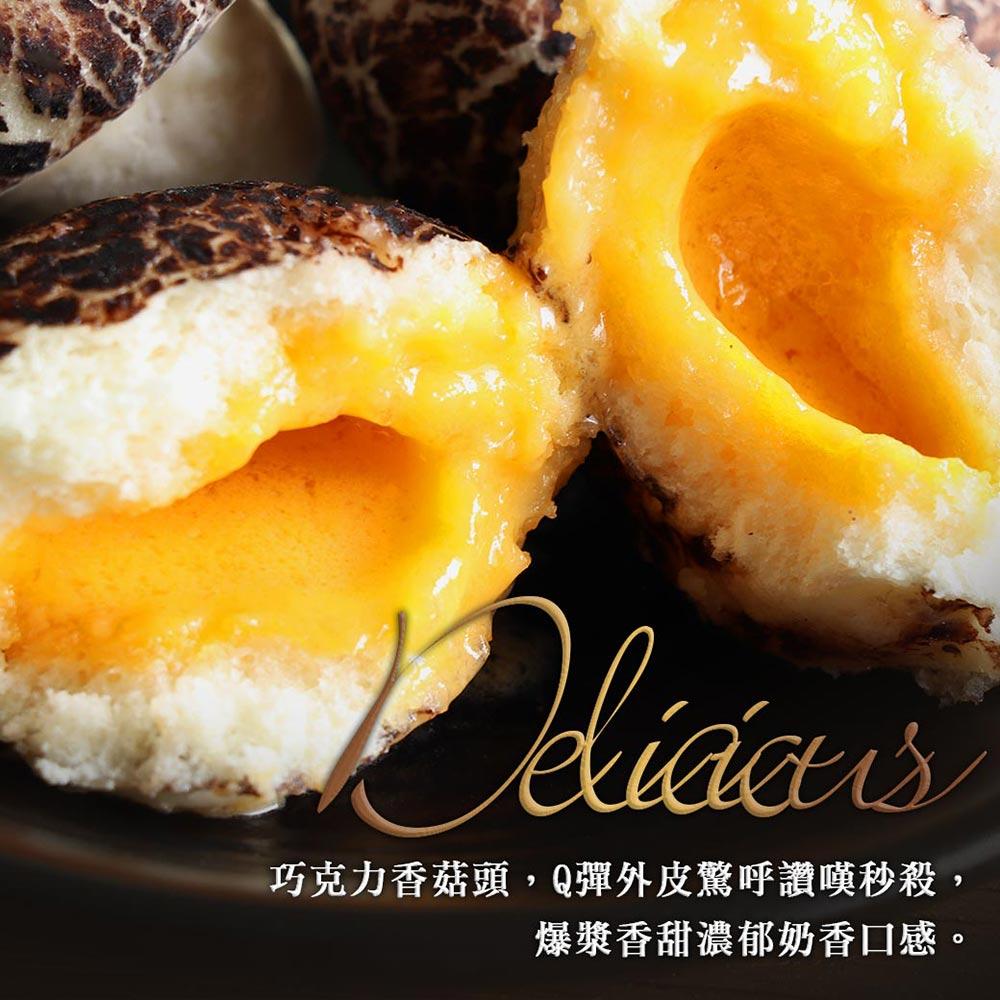 【築地一番鮮】(萌)香菇奶黃流沙包6包組(10顆/450g/包)