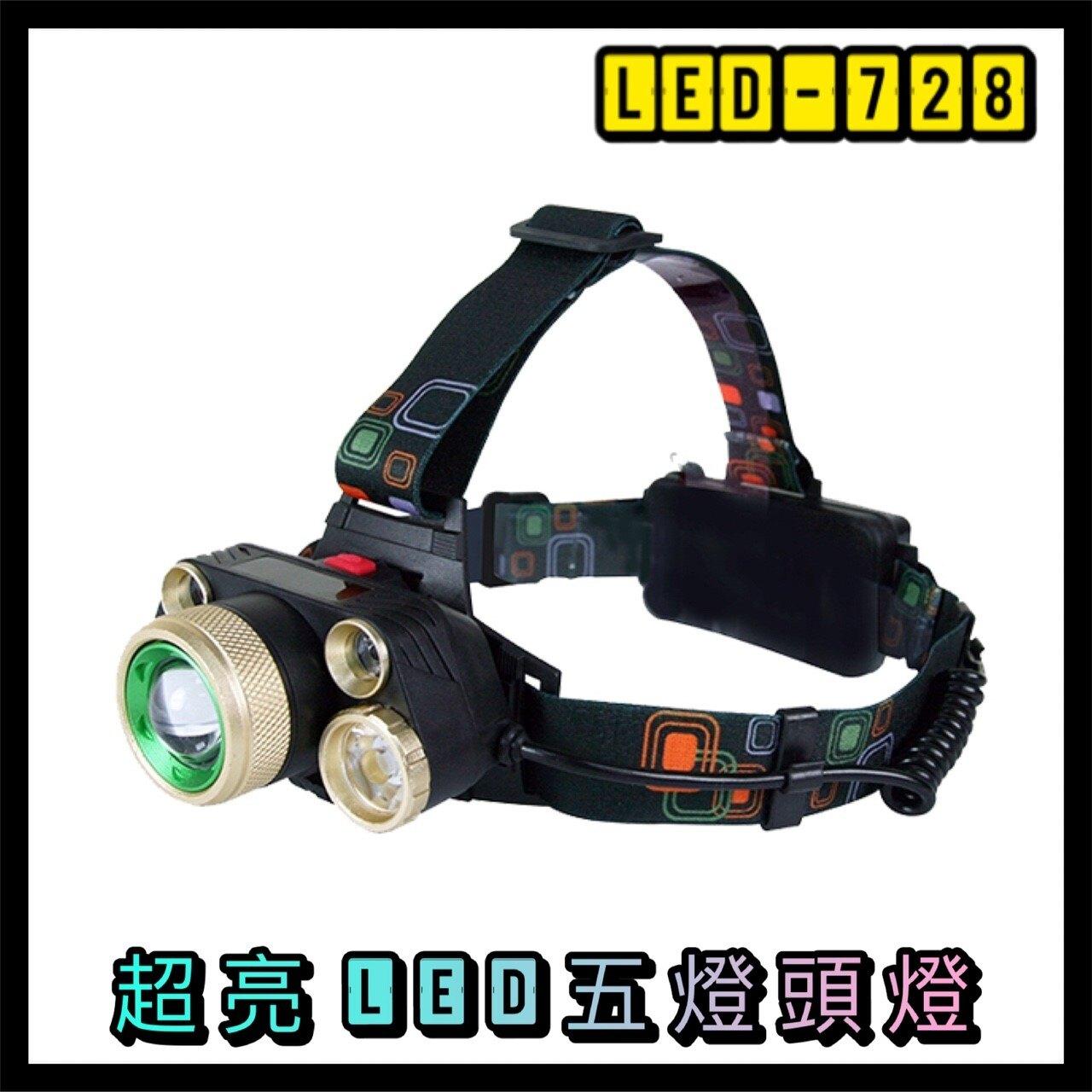 頭燈 耐嘉 KINYO LED-728 超亮LED五燈頭燈 LED 強光 手電筒 4段式調光 五燈頭設計 贈18650鋰電池