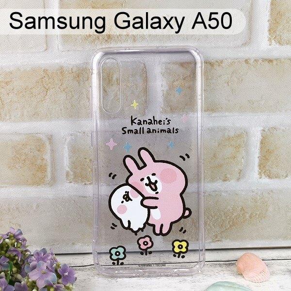 卡娜赫拉空壓軟殼 [蹭P助] Samsung Galaxy A50 / A30s (6.4吋)【正版授權】