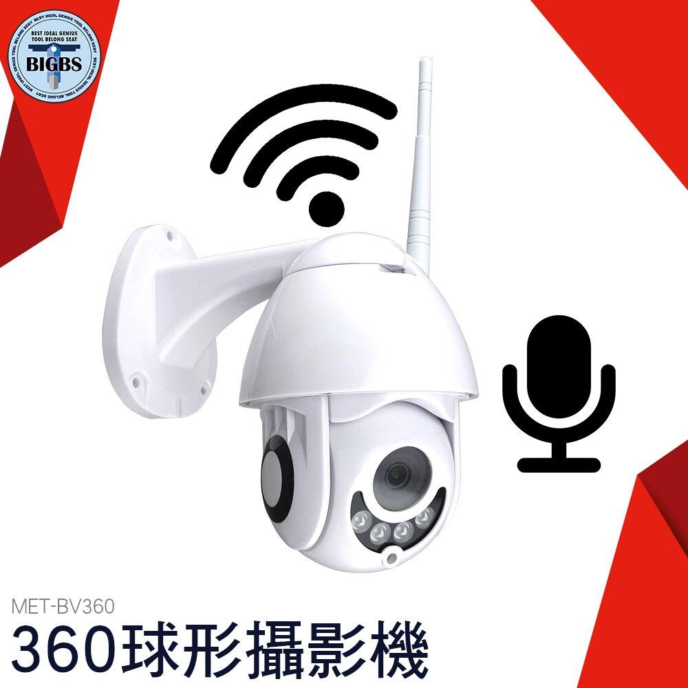 利器五金 無線網路版可連手機遠程影像監控 雲台監視器 密錄器 360度監視器 BV360