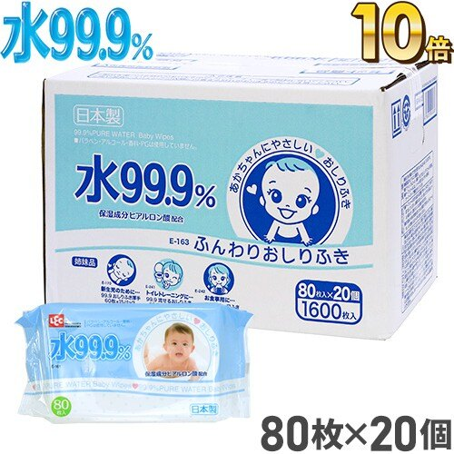【預購】 星野日本雑貨安全日本製 寶寶濕紙巾-80枚x20箱(1600枚)  純水99.9% 【星野生活王】