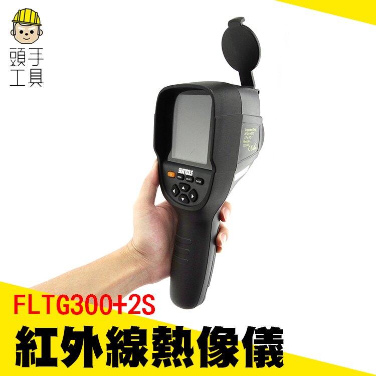 《頭手工具》 熱顯像儀 抓漏熱像儀 抓漏水熱像儀 水電師傅抓漏神器 紅外線熱像儀MET-FLTG300+2S