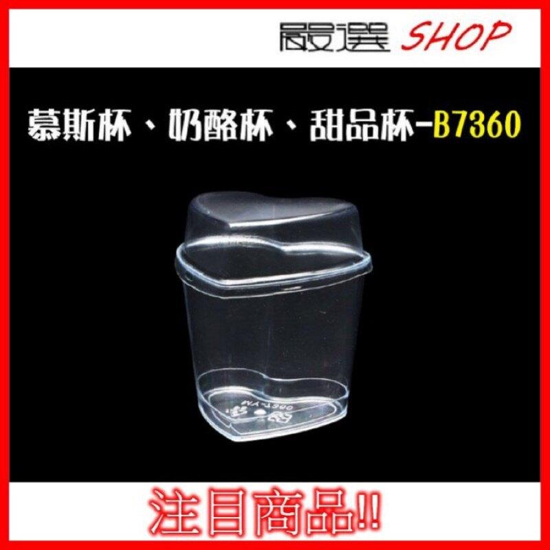 【嚴選SHOP】10入 附蓋 7360奶酪杯 愛心杯 透明杯【G7360】