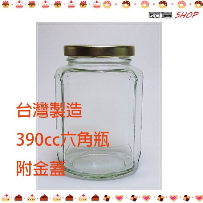 【嚴選shop】台灣製造 附金蓋  390cc 六角瓶 醬菜瓶 果醬瓶 醬瓜瓶 醃製罐 生菜瓶【T017】