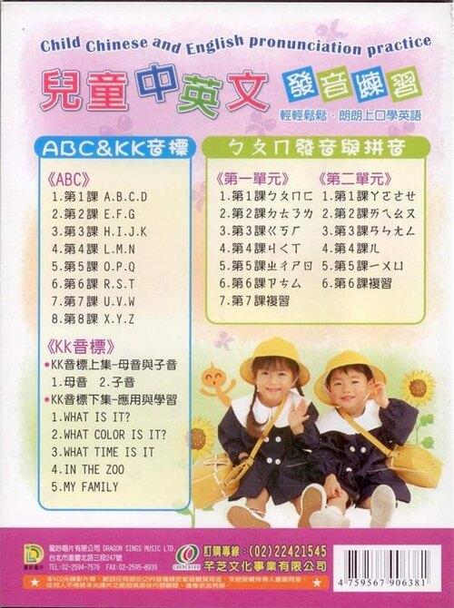兒童中英文發音練習 / 5DVD