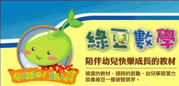 特價 含稅附發票 綠豆數學 基礎篇 5-6歲 數學概念學習教具 綠荳文教 教育玩具 實體店正版