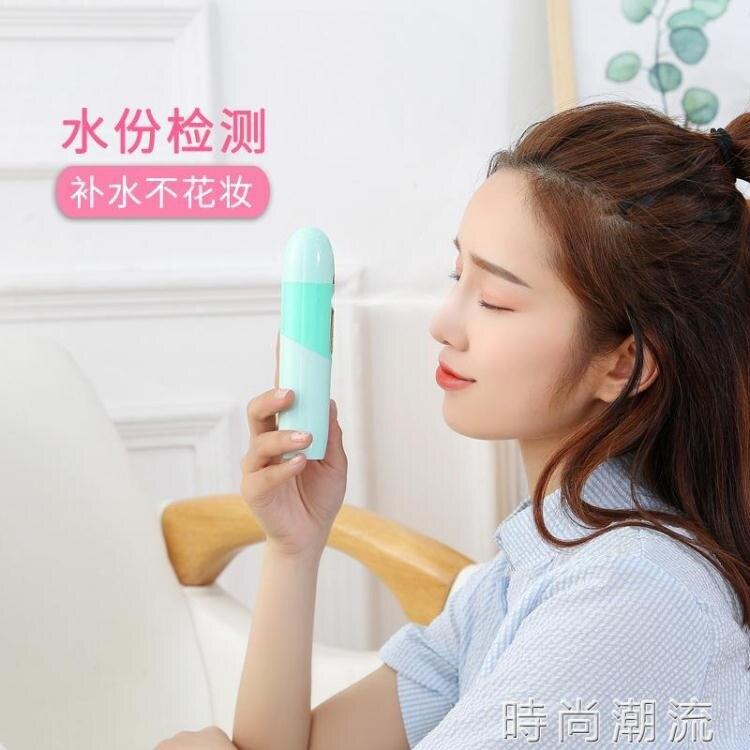 納米補水儀家用蒸臉器保濕護膚美容神器冷噴迷你手持噴霧補水儀器 時尚潮流