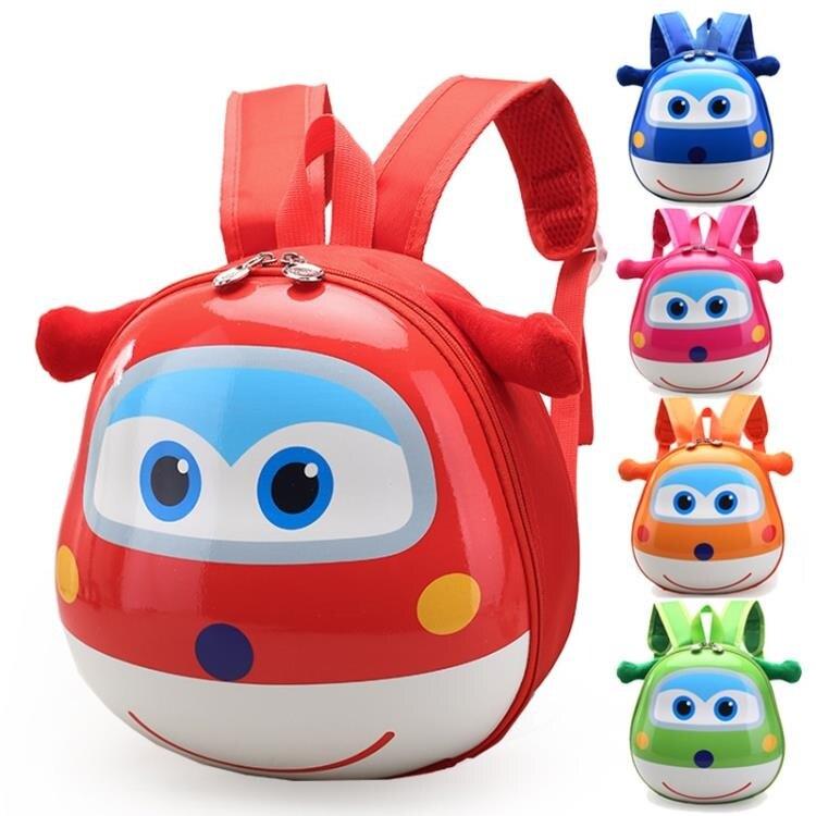 防走失書包卡通幼兒園寶寶男女孩兒童蛋殼可愛小背包1-3歲5-6歲 潮流前線 全館八五折
