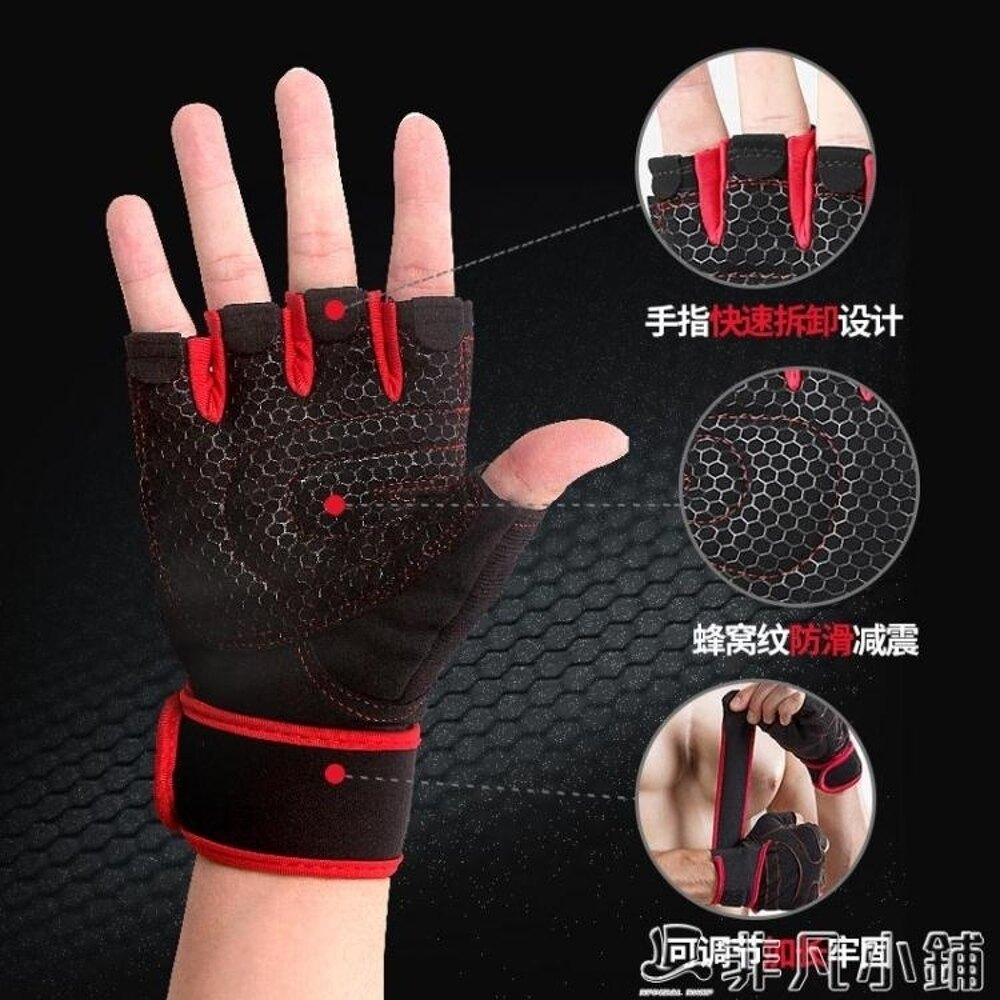 健身手套 男女防滑半指器械啞鈴單杠訓練運動裝備 透氣護手掌護腕 非凡小鋪
