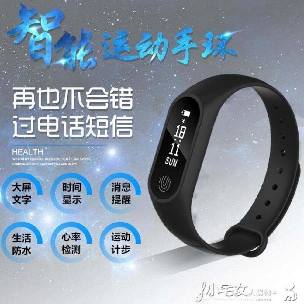 手環智慧學生手錶男女防水多功能運動計步器  狂購免運 母親節禮物