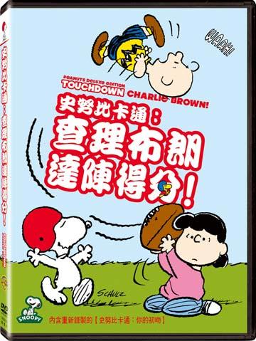 史努比卡通:查理布朗達陣得分! DVD-P1WBD2184