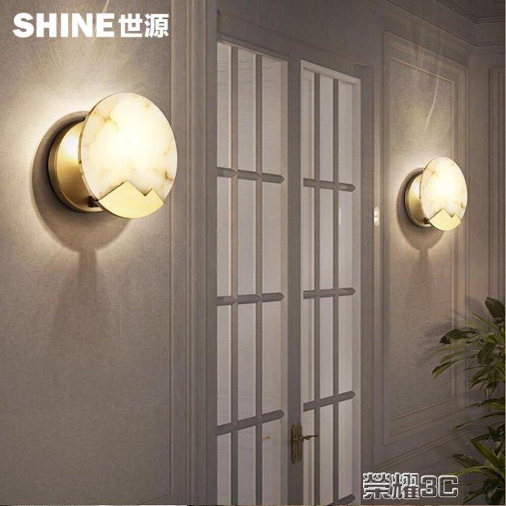 壁燈 美式銅壁燈現代簡約云石客廳臥室床頭燈具家用大氣玄關大門燈飾220v JD