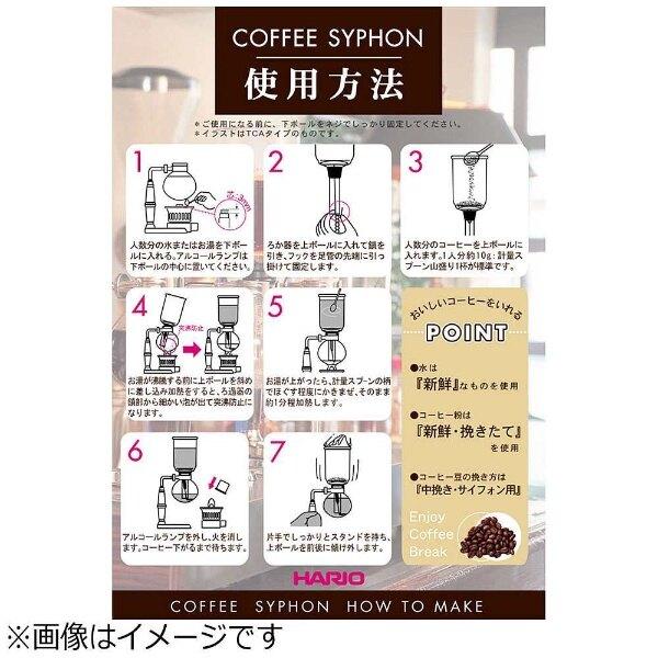 HARIO 虹吸式咖啡壺/TCA-2/TCA-3/TCA-5/賽風壺/塞風壺/syphon