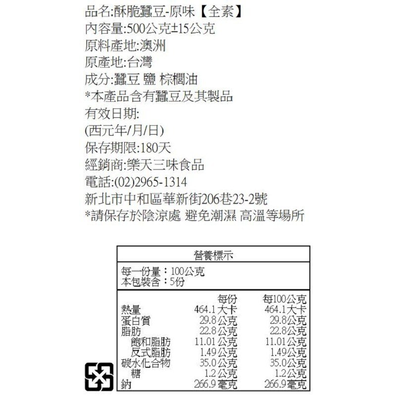 北港素食蠶豆酥 500g【2019040943008】(食尚招牌)