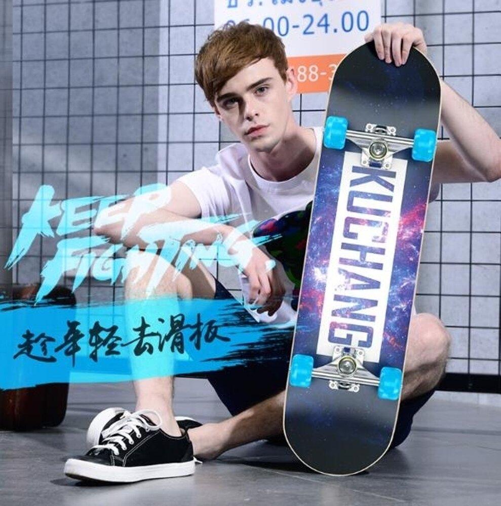 滑板車四輪滑板初學者成人兒童男孩女生青少年劃板夜光專業4雙翹滑板車 維多