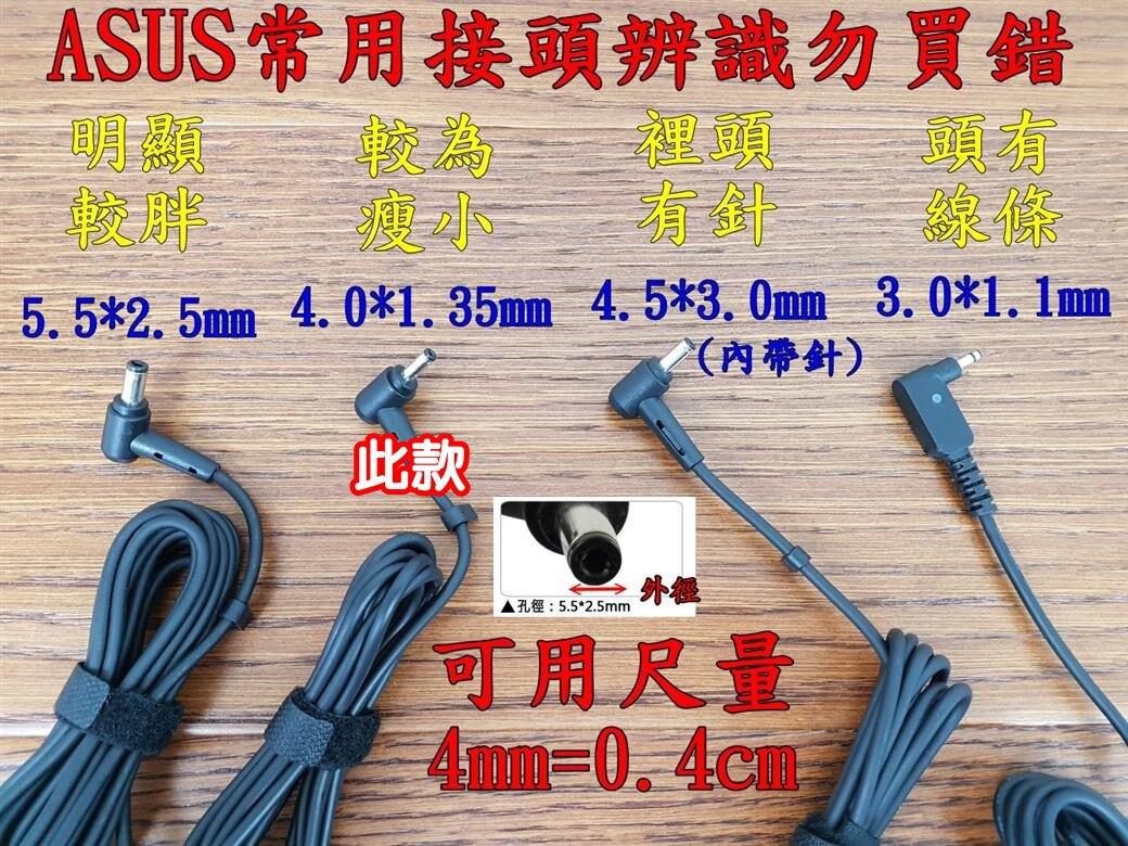 ASUS 65W 方形 4.0/1.35 變壓器 X542U TAICHI21 TAICHI 21 TAICHI31 31 UX305 UX305CA UX305FA UX305LA UX303LA