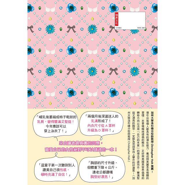 美胸棉花糖計劃(附DVD真人示範):日本豐胸按摩大師,讓妳十分鐘胸圍上升1CUP!